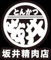 トンかつ坂井 坂井精肉店