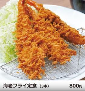 海老フライ定食・・・800円