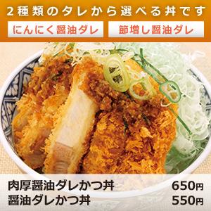 肉厚醤油ダレかつ丼・・・650円/醤油ダレかつ丼・・・550円