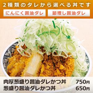 肉厚葱盛り醤油ダレかつ丼・・・750円/葱盛り醤油ダレかつ丼・・・650円