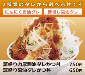葱盛り肉厚醤油ダレかつ丼・・・750円/葱盛り醤油ダレかつ丼・・・650円