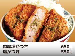 肉厚塩かつ丼・・・650円/塩かつ丼・・・550円