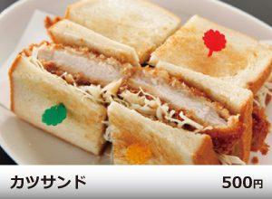 カツサンド・・・500円