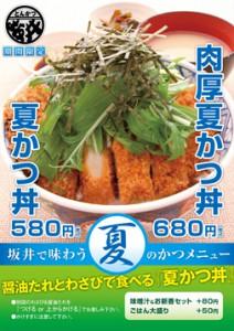 Sakai-A4-don