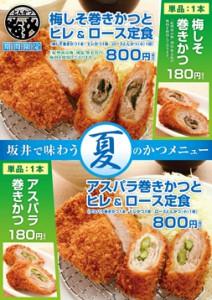 Sakai-A4-makikatu