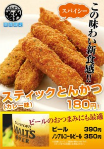 Sakai-ST-POP