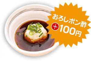 おろしポン酢 プラス100円