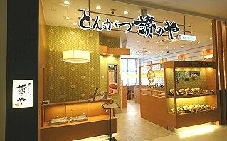 讃のや イオンタウン吉川美南店